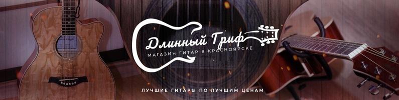Магазин гитар в Красноярске